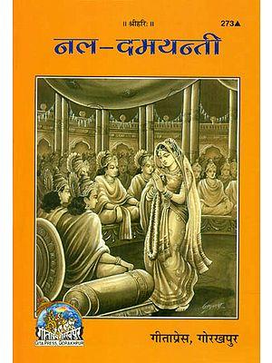 नल दमयन्ती Nala Damayanti