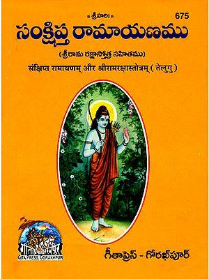 సంక్షిప్త రామాయణము:  Ramayan and Shri Ramraksha Stotra (Telugu)