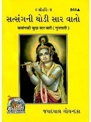 સત્સંગની થોડી સાર વાતો: Essence of Discourses (Gujarati)