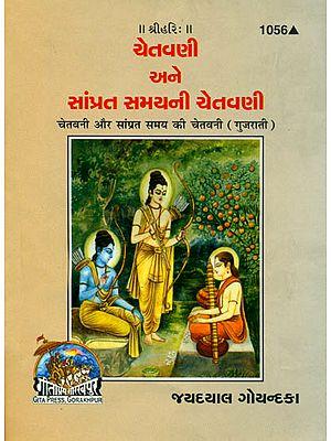 ચેતવણી અને સાંપ્રત સમયની ચેતવણી: Chetvani aur Samprat Samay ki Chetavani (Gujarati)