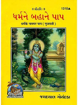 ધર્મને ખહાને પાપ: Dharm ke Naam Par Paap
