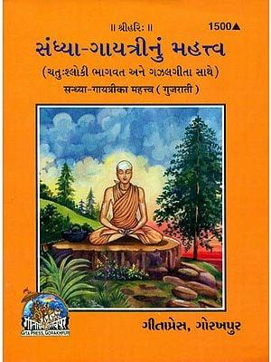 સંધ્યા ગાયત્રીનું મહત્ત્વ: Importance of  Sandhya Gayatri (Gujarati)