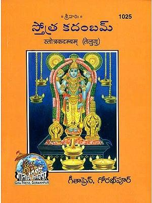 స్తోత్ర కదంబమ్: Kadambam Stotra (Telugu)