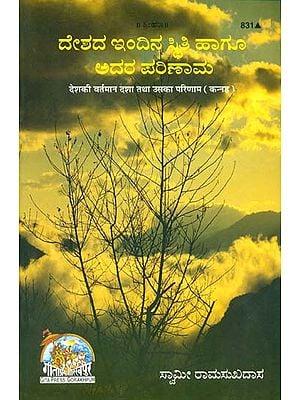 ದೇಶದ ವರ್ತಮಾನ ದಶ ತಥ ಉಸ್ಕ ಪರಿನಮು: The Current Condition of The Country and Its Results (Kannada)