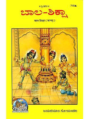 ಬಾಲ ಶಿಕ್ಷಾ: A Child's Education (Kannada)