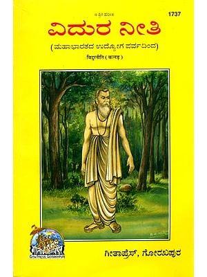 ವಿದುರ ನೀತಿ: Vidur-Niti (Kannada)