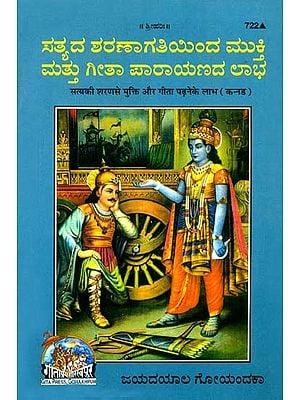 ಸತ್ಯ ಶರಣ್ ಮುಕ್ತಿ ಒರ ಗೀತಾ ಪದ್ನೆ ಕೆ ಲಭ: Benefits of Reading Gita (Kannada)