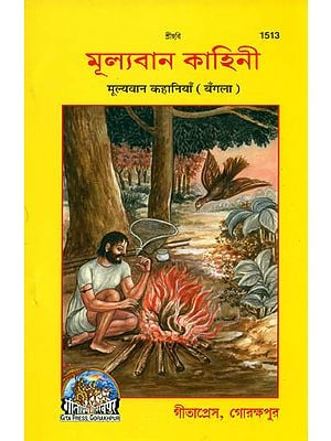 মূল্যবান কাহিনী: Valuable Stories (Bengali)