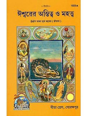 ঈশ্বরের অস্তিত্ব ও মহ্ত্ত্ব: God's Power and Greatness (Bengali)