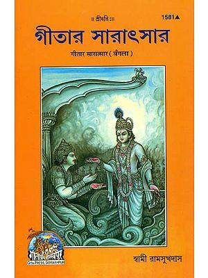 গীতার সারাত্সার: Gita Saratsar (Bengali)
