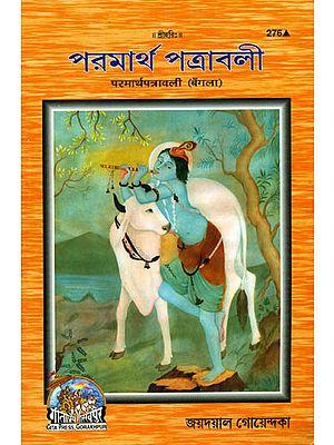 পরমার্থ পত্রাবলী: Parmartha Patravali (Bengali)