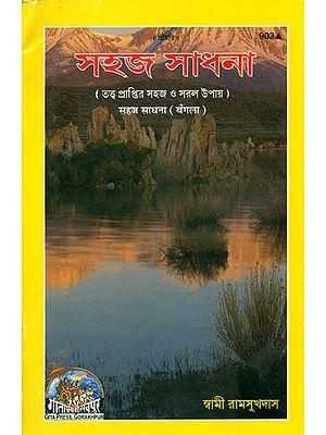 সহজ সাধনা: Sahaj Sadhana (Bengali)