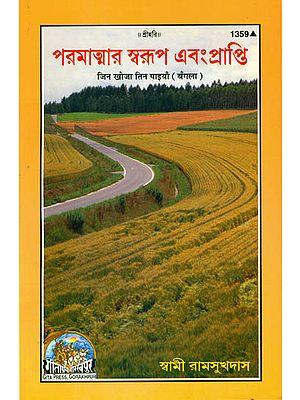 পরমাত্মার স্বরদপ ত্রব প্রাপ্তি: Jin Khoja Tin Paiya (Bengali)