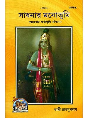 সাধনার মনোভূমি: Sadhna Manobhumi (Bengali)
