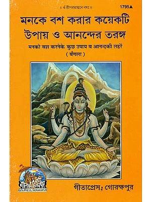 মনকে বশ করার কয়েকটি উপায় ও আনন্দের তর তরঙ্গ: Man ko Vash Mein Karne ke Upay aur Anand Ki Lahren (Bengali)