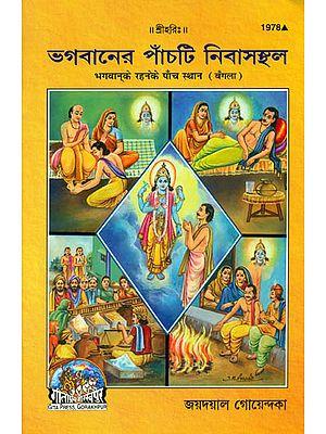 ভগবানের পাঁচ নিবাসস্থল: Five Place of God Living (Bengali)