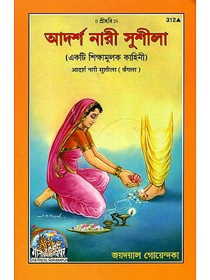 আদর্শ নারী সুশীলা: Sushila The Ideal Woman, An Educational Story (Bengali)