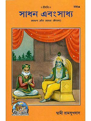 সাধন এবং সাধ্য: Sadhan aur Sadhya (Bengali)