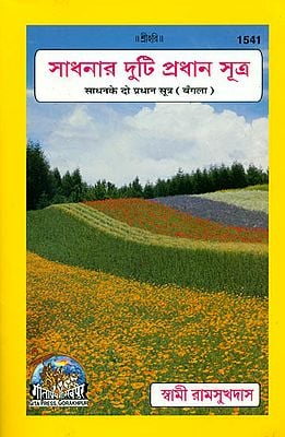 সাধনার দুটি প্রধান সুত্র: Two Principal Sutras for Sadhana