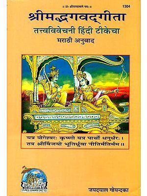 श्रीमद्भगवद्गीता: Srimad Bhagawad Gita (Marathi)