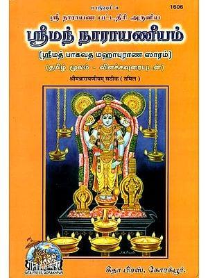 ஸ்ரீ நராயனியம்: Shrinarayaniyam (Tamil)