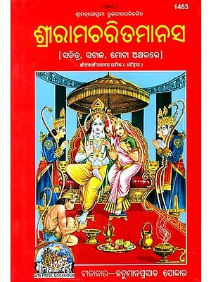 ଶ୍ରୀରାମଚରିତମାନସ: Sri Ramacharitmanas (Oriya)