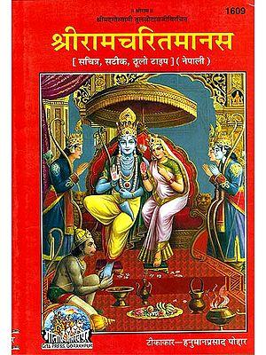 श्रीरामचरितमानस: Sri Ramcharitmanas (Nepali)