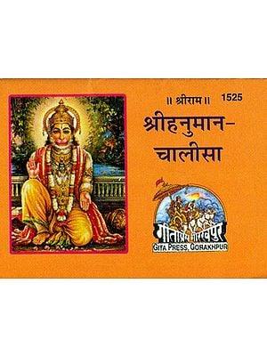 श्रीहनुमान-चालीसा: Shri Hanuman Chalisa (Tabiji Size)