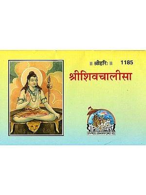श्रीशिवचालीसा: Shri Shiv Chalisa (Pocket Size)