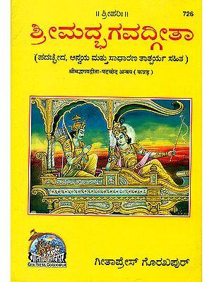 ಶ್ರೀಮದ್ಭಗವದ್ಗೀತಾ : Srimad Bhagavad Gita (Kannada)