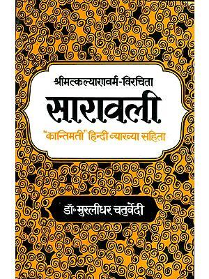 सारावली: Saravali (With Hindi Translation)