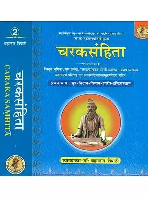 चरकसंहिता (संस्कृत एवम् हिन्दी अनुवाद): Caraka-Samhita (Set of Two Volumes)