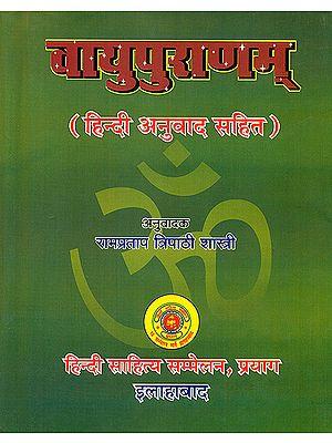 वायुपुराणम्:  Vayu-Purana (Sanskrit Text with Hindi Translation)