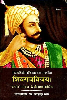 शिवराज विजय: ऐतिहासिक उपन्यास  (संस्कृत एवम् हिन्दी अनुवाद) - Historical Novel of Shivraj Vijay