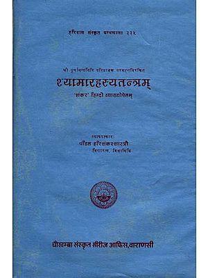 श्यामारहस्यतन्त्रम् (संस्कृत एवम् हिन्दी अनुवाद) - Containing the Essence of 64 Tantras (Shyama Rahasya Tantram)