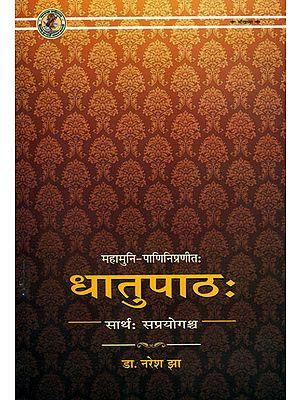 धातुपाठ (संस्कृत एवम् हिन्दी अनुवाद) - Dhatu Patha