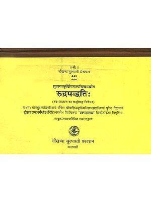 रूद्रपद्धति (रूद्र उपासना का सांगोपांग विवेचन) - Rudra Paddhati