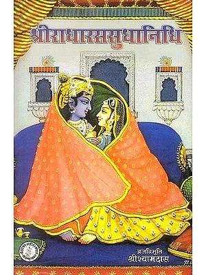 श्रीराधारससुधानिधि (संस्कृत एवम् हिन्दी अनुवाद) - Shri Radha Rasa Sudha Nidhi