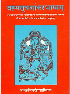 Brahma Sutra-Sankarabhasyam with the Commentaries Ratnapraabha, Bhamati and Nyaya Nirnaya