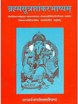 Brahma Sutra-Sankarabhasyam with the Commentaries Ratnapraabha, Bhamati and Nyaya Nirnaya