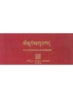 The Kurma Purana (Sanskrit Text Only) - Pothi Type Horizontal Edition
