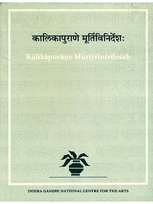 Kalikapurane Murtivinirdesah - Description of Images of Gods and Goddesses in the Kalika Purana