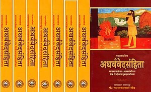 अथर्ववेदसंहिता Atharva-Veda-Samhita Along with Sayana Bhasya (In Eight Volumes)