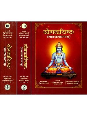 योगवासिष्ठ - महारामायणम् (संस्कृत एवं हिन्दी अनुवाद): Yoga Vasishta (Set of 3 Volumes)