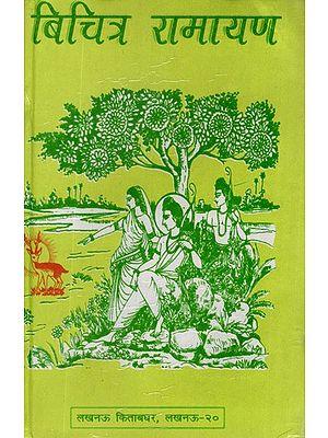 विचित्र रामायण: Vichitra Ramayana of Orissa (Different Ramayanas of India)