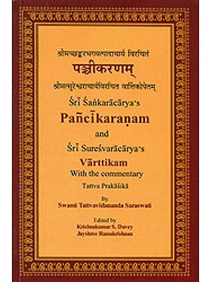 Pancikaranam