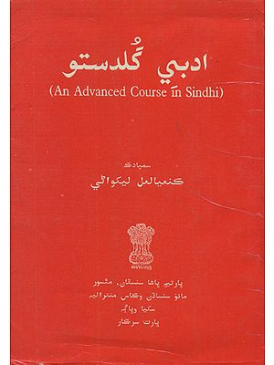 An Advanced Course in Sindhi