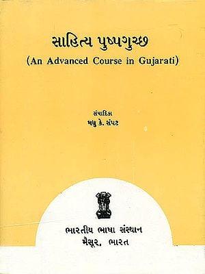 સાહિત્ય પુષ્પગુચ્છ: An Advanced Course in Gujarati
