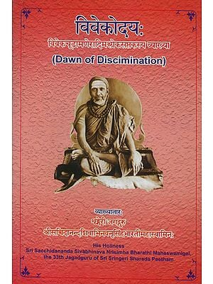 Dawn of Discrimination: Discourses on Viveka Chudamani