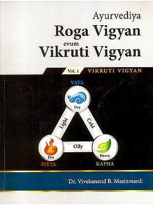 Ayurvediya Roga Vigyan evum Vikruti Vigyan (Volume - 1)
